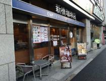 新橋珈琲店