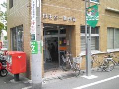 世田谷一郵便局の画像1