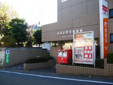 世田谷野下郵便局の画像1