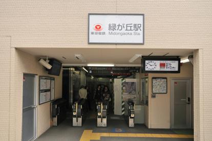 緑ヶ丘駅の画像1
