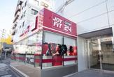 JOYFIT24中延