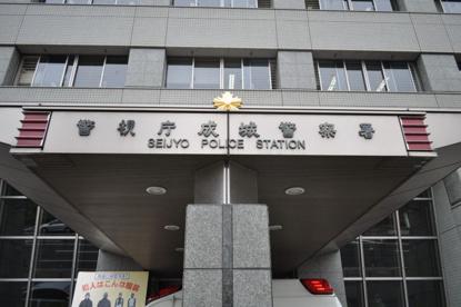 成城警察署の画像1