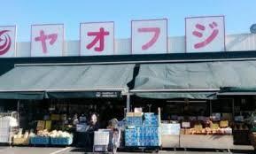 株式会社スーパーヤオフジ流山店の画像1