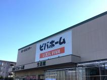 ビバホーム 流山店