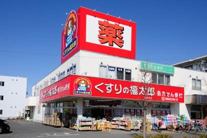 くすりの福太郎 流山店の画像1