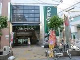 Odakyu OX(オダキュウ オーエックス) 祖師谷店