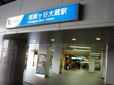祖師谷大蔵駅の画像1