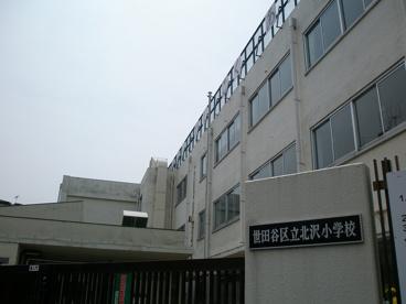 北沢小学校の画像1