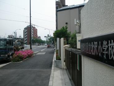 北沢小学校の画像3