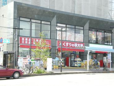 くすりの福太郎 北柏店の画像1