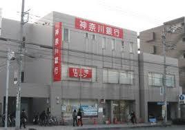 神奈川銀行井土ケ谷支店の画像1