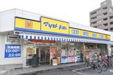 ドラッグストアマツモトキヨシ 中野南台店