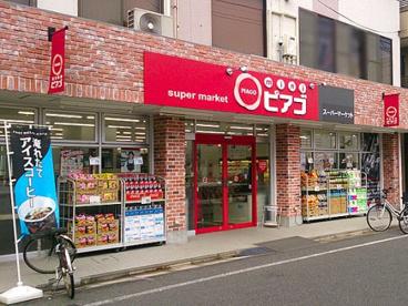 miniピアゴ塚越2丁目店の画像1