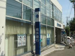 横浜銀行六ツ川支店の画像1
