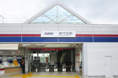 新代田駅の画像1