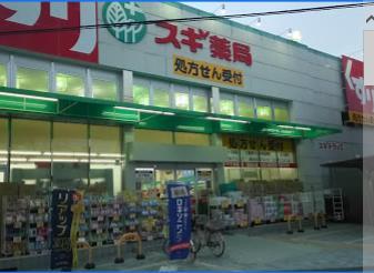 スギ薬局総持寺店の画像1