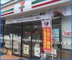セブンイレブン茨木西中条町店