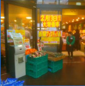 Foods Market satakeの画像1