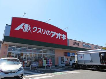 クスリのアオキ元今泉店 の画像1