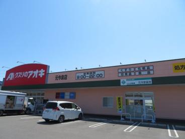 クスリのアオキ元今泉店 の画像2