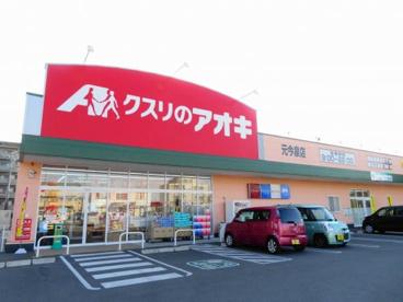 クスリのアオキ元今泉店 の画像3