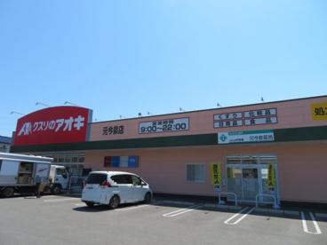 クスリのアオキ元今泉店 の画像4