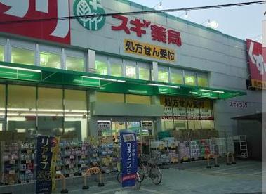 スギドラッグ 総持寺店の画像1