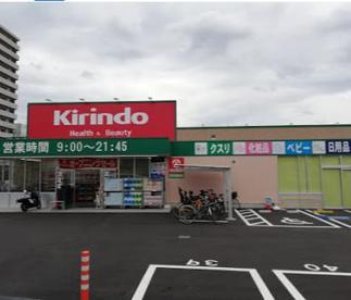 キリン堂 茨木畑田店の画像1