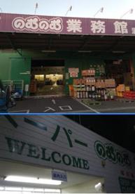 のむのむ業務館畑田店の画像1
