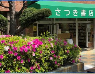 さつき書店の画像1