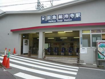 阪急総持寺駅の画像1