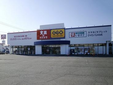 ゲオ 伊勢崎南店の画像1