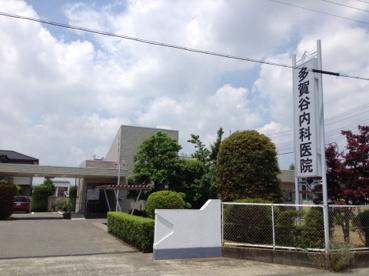 多賀谷内科医院の画像1