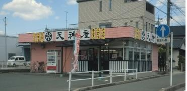 天神屋篠ケ瀬店の画像1