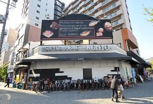 KOHYO(コーヨー) 堀江店鮮度館の画像1