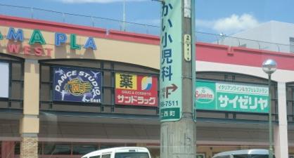 サイゼリア 宮竹店の画像1