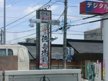 にぎり徳兵衛西塚店の画像1