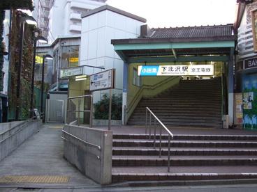 下北沢駅の画像1