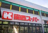 関西スーパー 西冠店