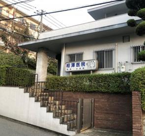 相澤医院 の画像1