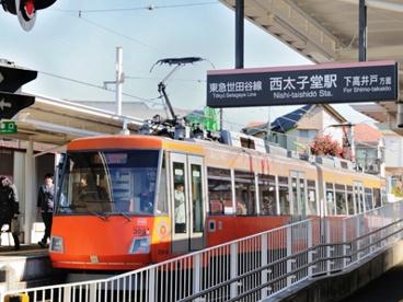西太子堂駅の画像1