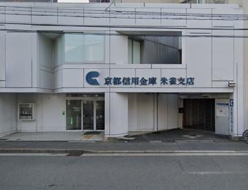 京都信用金庫朱雀支店の画像1