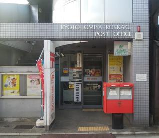 京都大宮六角郵便局の画像1