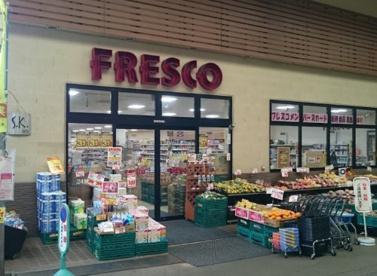 フレスコ 三条店の画像1