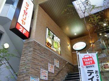 サイゼリヤ 柏駅南口店の画像1