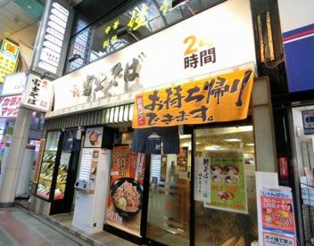 富士そば 柏駅東口店の画像1
