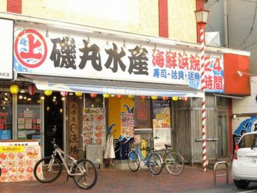磯丸水産 柏東口店の画像1
