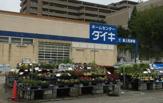 DCMダイキ 阿武山店
