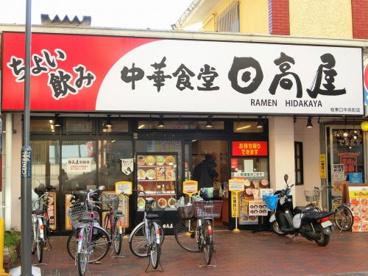 日高屋 柏東口店の画像1