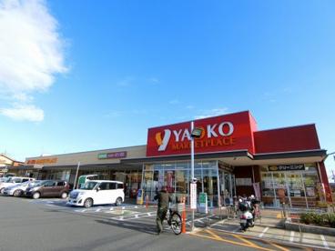 YAOKO 柏若葉町店の画像1